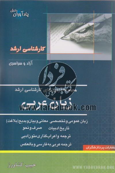 مجموعه آزمون های کارشناسی ارشد زبان عربی