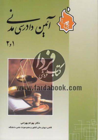 آئین دادرسی مدنی 2و1