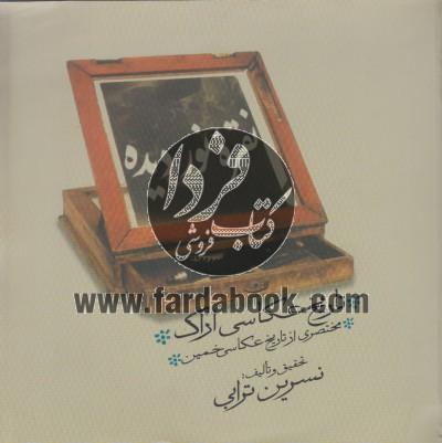 نقره نوردیده (تاریخ عکاسی اراک و مختصری از تاریخ عکاسی خمین)