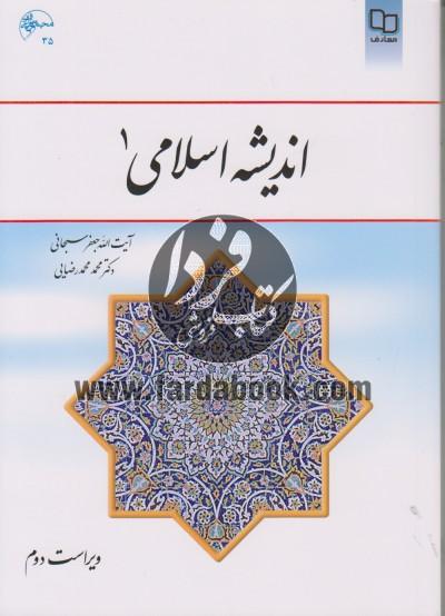 اندیشه اسلامی 1