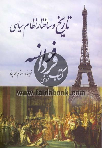 تاریخ و ساختار نظام سیاسی فرانسه
