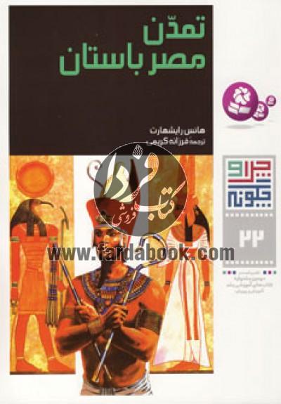 چرا و چگونه ج22- تمدن مصر باستان