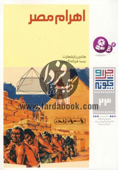 چرا و چگونه ج23- اهرام مصر