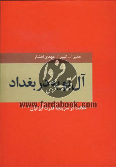 آل بویه در بغداد (خلافت در سرپنجه قدرت ایرانیان)