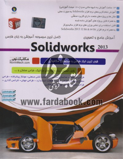 آموزش جامع و تصویری Solidworks 2013 (قوی ترین ابزار طراحی و مدلسازی مکانیکی)