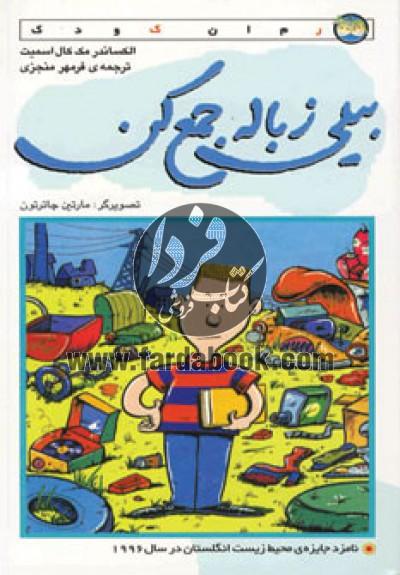 رمان کودک 07- بیلی زباله جمعکن
