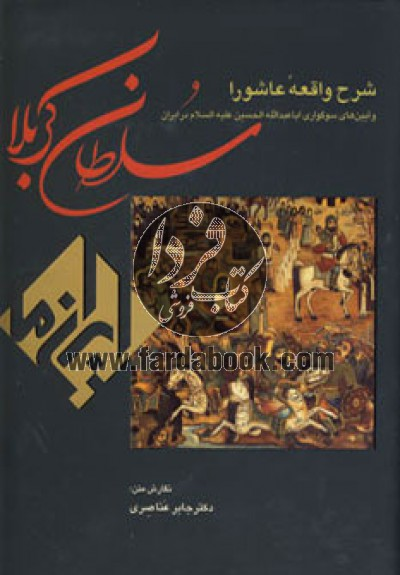 سلطان کربلا (ایران ما)