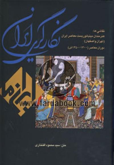 نگارگری ایران (ایران ما)