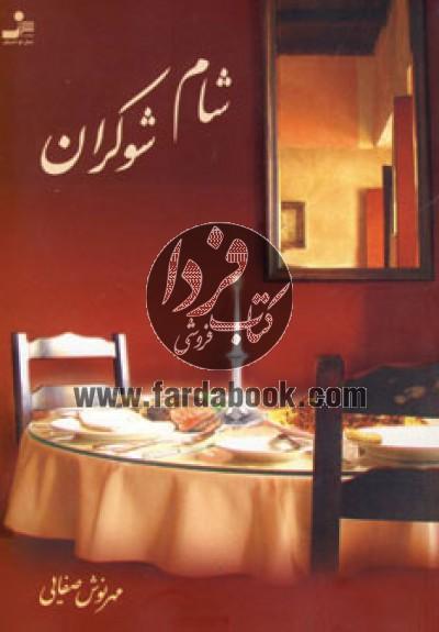 شام شوکران