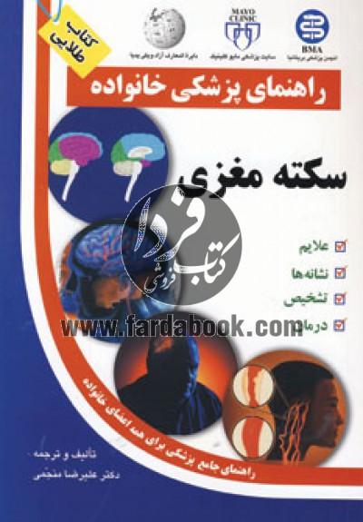 راهنمای پزشکی خانواده (سکته مغزی)