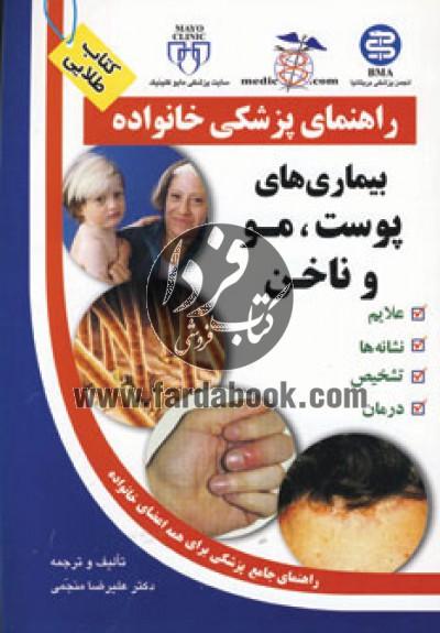 راهنمای پزشکی خانواده (بیماری های پوست،مو و ناخن)
