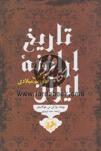 تاریخ ارامنه ایران در قرن هفدهم میلادی