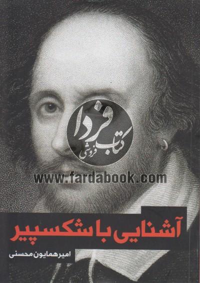 آشنایی با شکسپیر