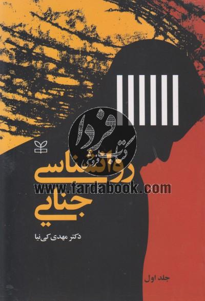 روان شناسی جنایی جلد اول