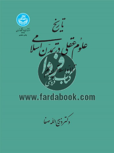 تاریخ علوم عقلی در تمدن اسلامی تا اواسط قرن پنجم