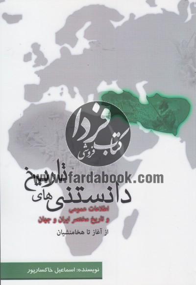 دانستنی های تاریخ (اطلاعات عمومی و تاریخ مختصر ایران و جهان از آغاز تا هخامنشیان)
