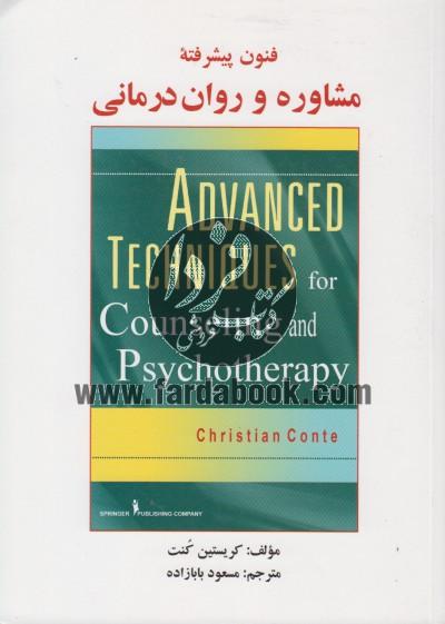 فنون پیشرفته مشاوره و روان درمانی