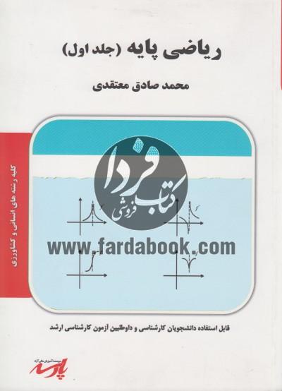 ریاضی پایه (جلد اول)