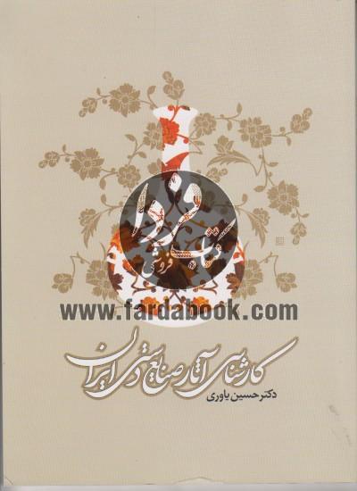 کارشناسی اثار صنایع دستی