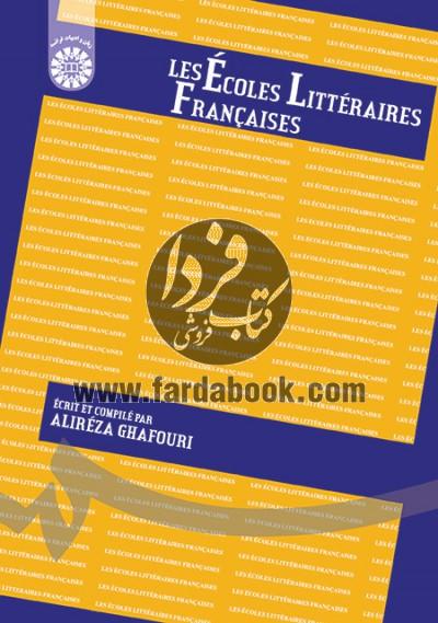 مکتبهای ادبی فرانسه(1601)