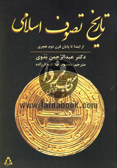 تاریخ تصوف اسلامی