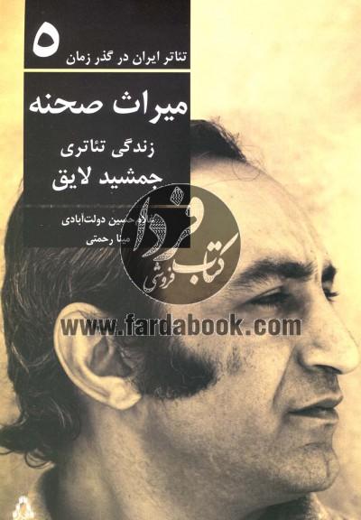 تئاتر ایران در گذر زمان(ج5،میراثصحنه)