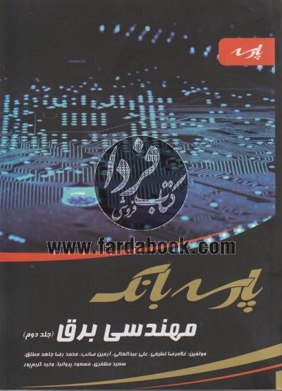 پارسه بانک مهندسی برق (جلد دوم)