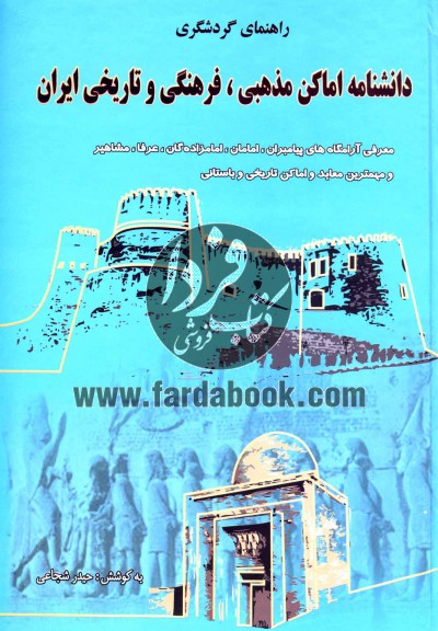 دانشنامه اماکن مذهبی فرهنگی و تاریخی ایران