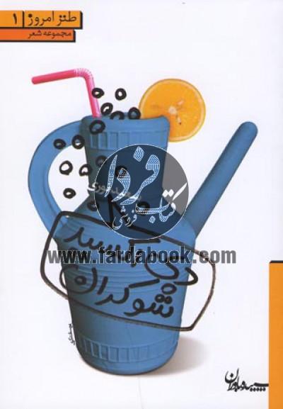 دی اکسید شوکران(مجموعهشعر)