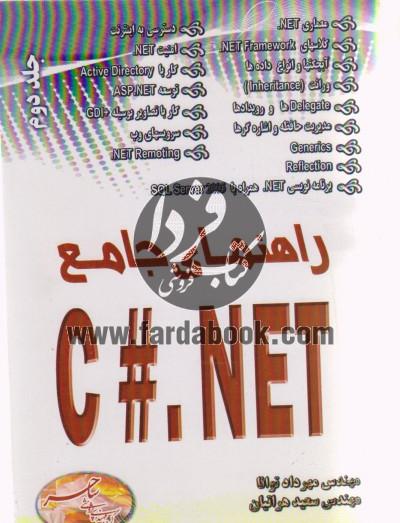 راهنمای جامعc.net# جلد دوم