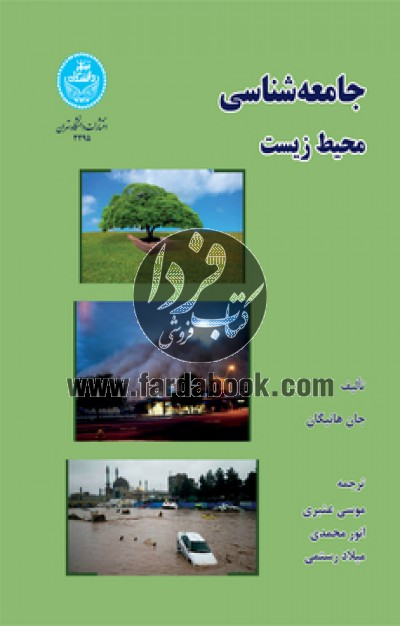 جامعه شناسی محیط زیست