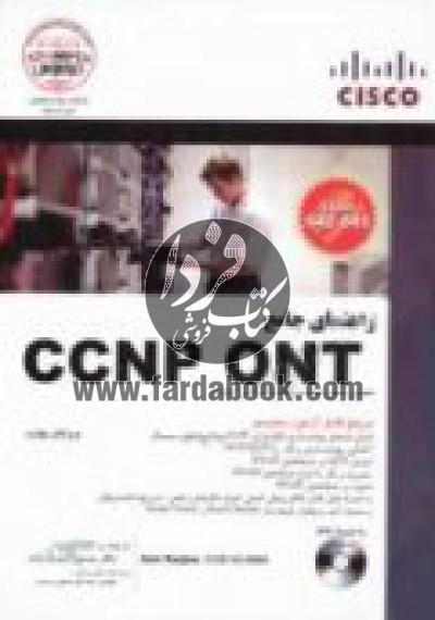 راهنمای جامع CCNP  ONT