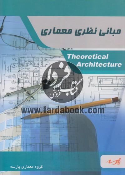 مبانی نظری معماری