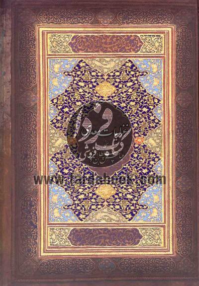 غزلیات سعدی(باقاب،وزیری)