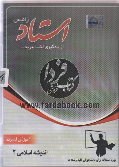 آموزش فشرده اندیشه اسلامی 2 (زانیس)