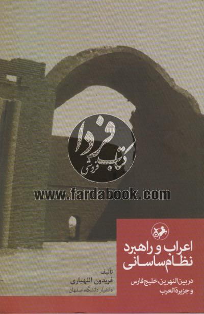 اعراب و راهبرد نظام ساسانی