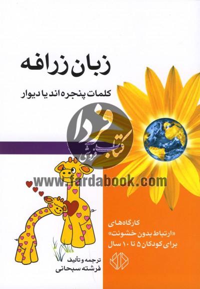 زبان زرافه- کلمات پنجرهاند یا دیوار، کارگاههای ارتباط بدون خشونت برای کودکان 5 تا 10 سال