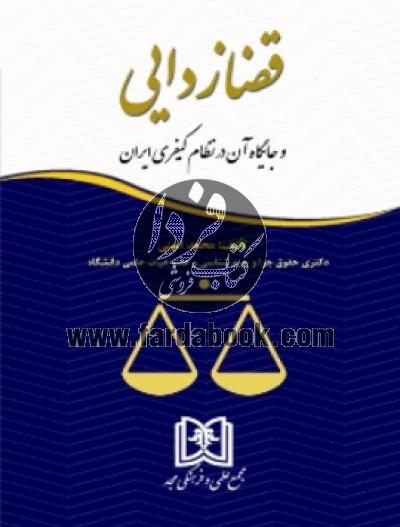 قضا زدایی و جایگاه آن در نظام کیفری ایران