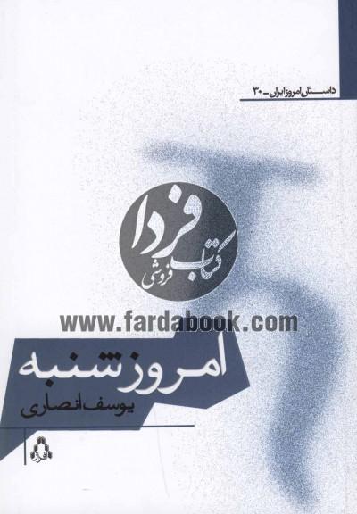 داستان امروز ایران30 (امروز شنبه)