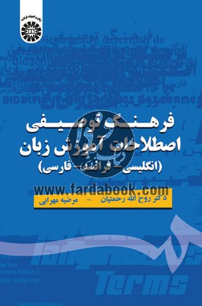 فرهنگ توصیفی اصلاحات آموزش زبان(انگلیسی-فرانسه-فارسی)