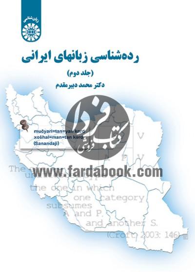رده شناسی زبانهای ایرانی (جلد دوم)