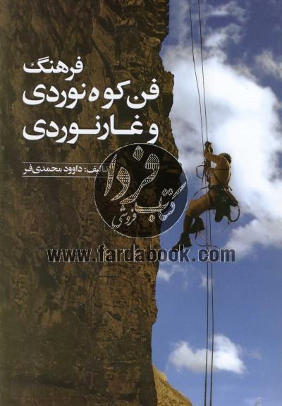 فرهنگ فن کوهنوردی و غارنوردی