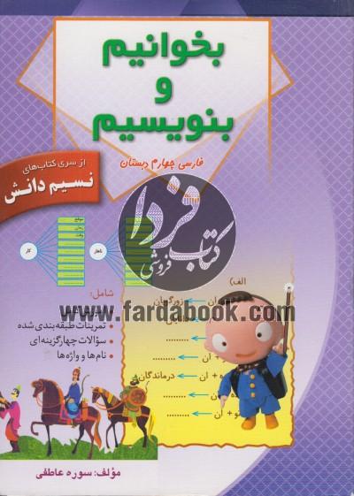 بخوانیم و بنویسیم فارسی چهارم دبستان