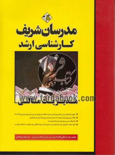 مدیریت مالی(کارشناسی ارشد-مدرسان شریف)