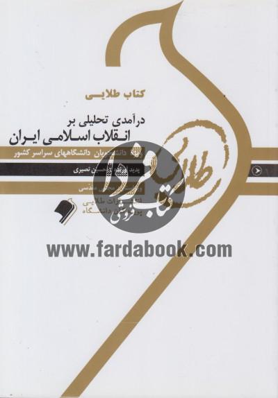 کتاب طلایی درآمدی تحلیلی بر انقلاب اسلامی ایران