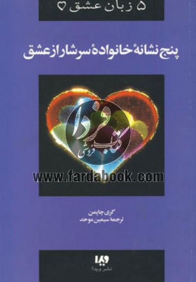 پنج زبان عشق 5 (نشانه خانواده سرشار از عشق)