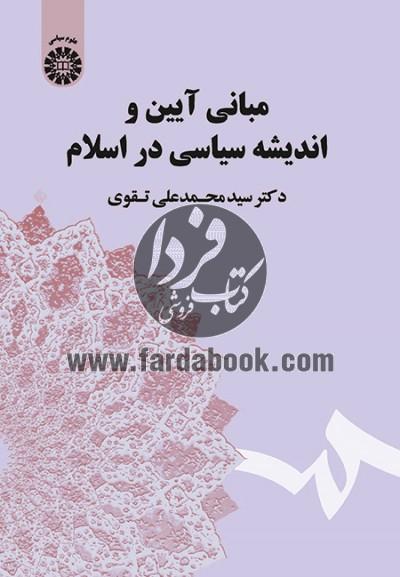 مبانی آیین و اندیشه سیاسی در اسلام(1714)