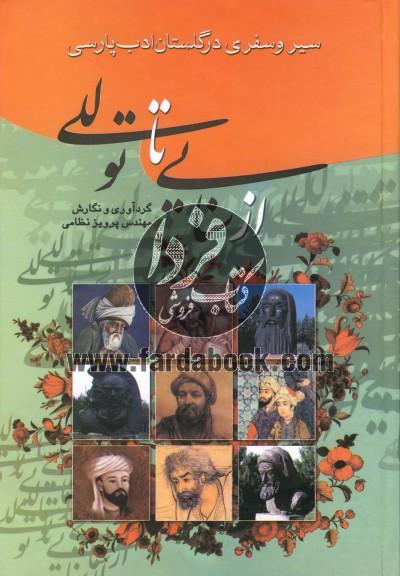 سیر و سفری در گلستان ادب پارسی از سنائی تا توللی