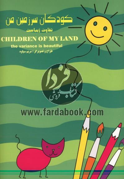 کودکان سرزمین من