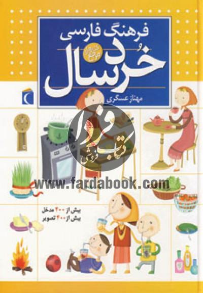 فرهنگ فارسی خردسالان